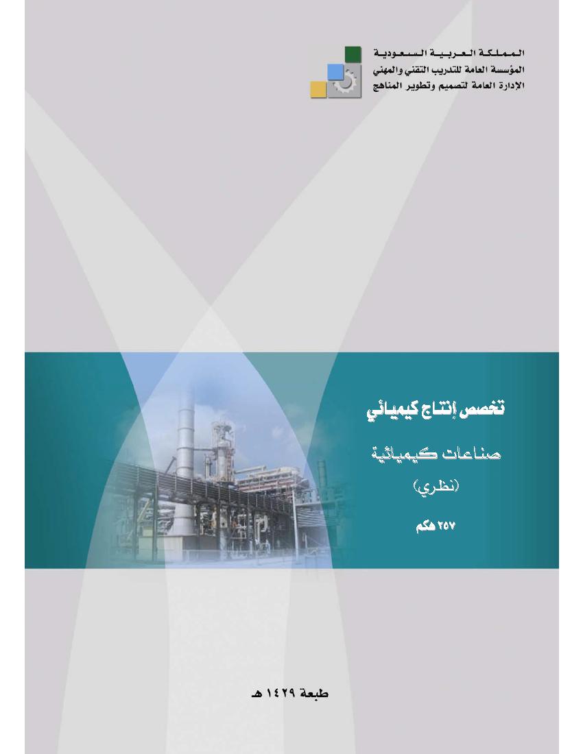 تحميل كتاب صناعات كيميائية * الإدارة العامة لتصميم وتطوير المناهج مجانا PDF