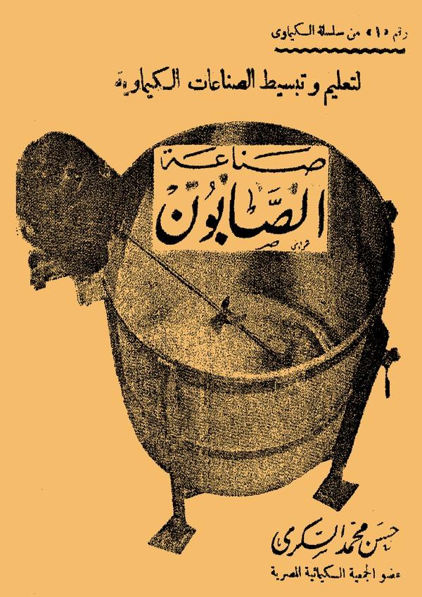تحميل كتاب مبسط عن صناعة الصابون تأليف حسن محمد السكري مجانا PDF