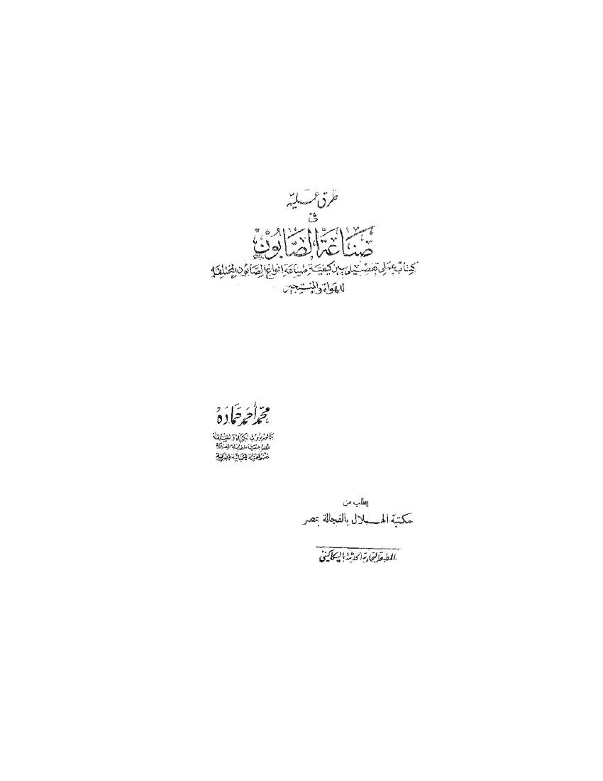تحميل كتاب طرق عملية في صناعة الصابون تأليف محمد أحمد حمادة مجانا PDF