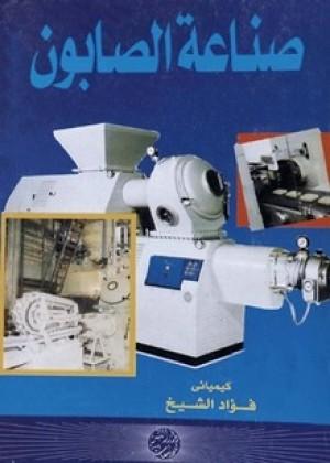 صناعة الصابون فؤاد عبد العزيز الشيخ