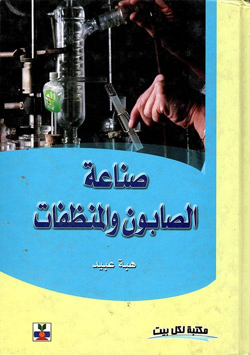 كتاب صناعة الصابون والمنظفات تأليف هبة عيد